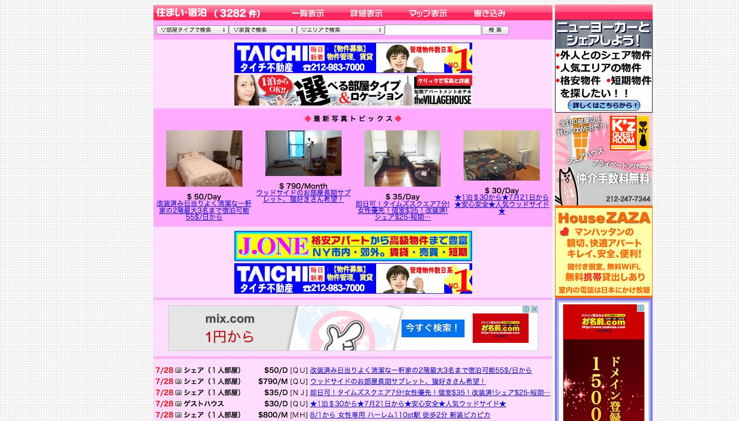 mixbの住まい情報ページのスクリーンショット