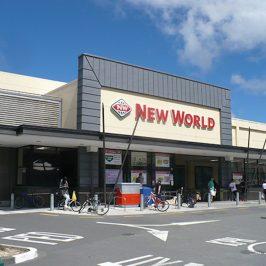 ニュージーランドのショッピングセンター「ニューワールド
