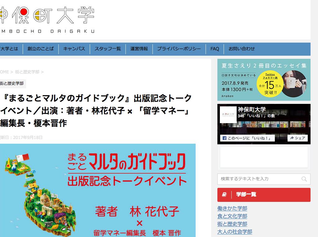 神保町大学サイトのスクリーンショット