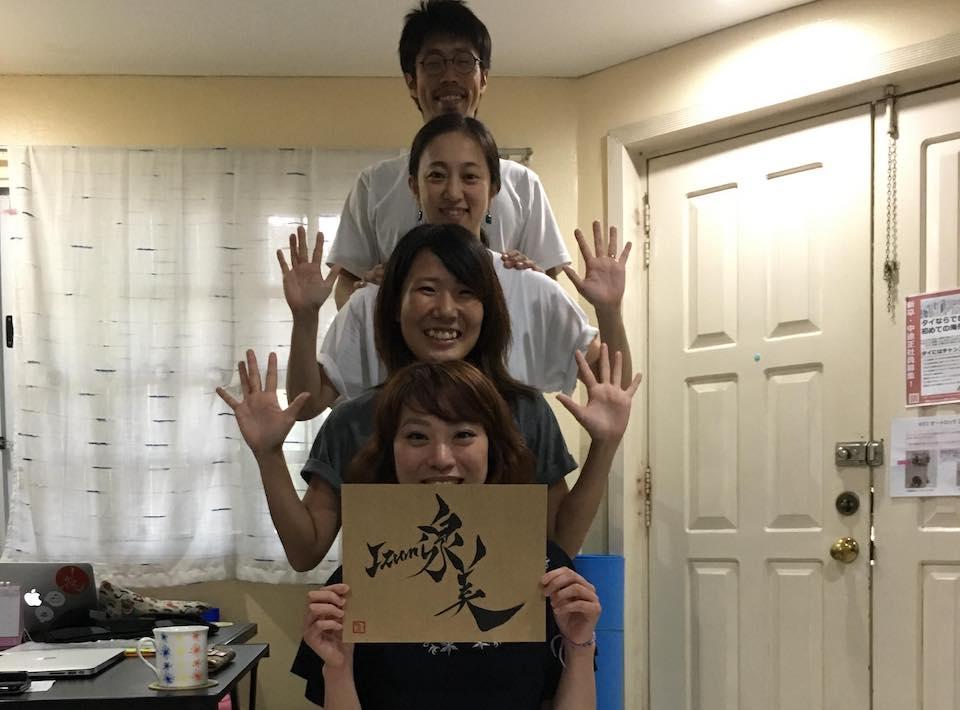 泉美さんと友人!